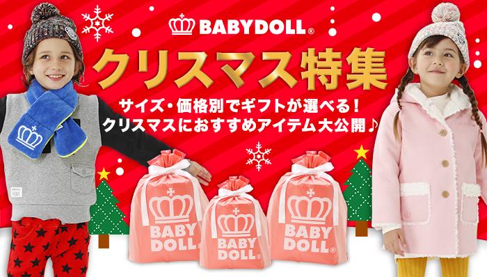 BABYDOLL ベビードール クリスマス プレゼント